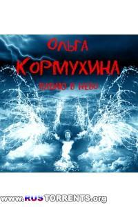 Ольга Кормухина - Падаю в небо