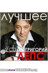 Григорий Лепс - Лучшее (2CD)