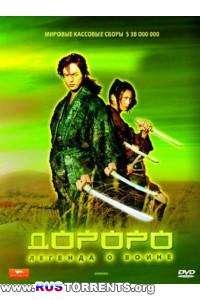 Дороро: Легенда о воине | DVDRip | P