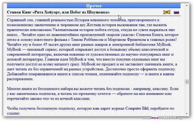 DVD приложение к журналу Computer Bild №17