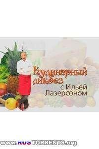 Кулинарный ликбез с Ильей Лазерсоном. Часть 1 [01-58] | WEB-DL 720p