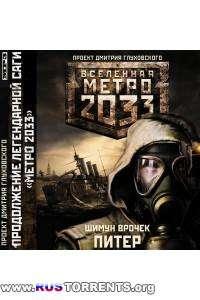 Шимун Врочек - Вселенная Метро 2033.Питер