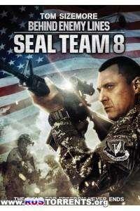 Команда восемь: В тылу врага | HDRip | iTunes