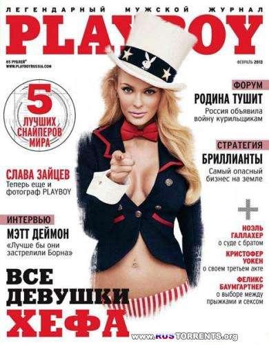 Playboy Россия  №2