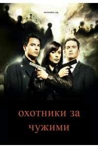 Охотники за чужими [01-04 сезон: 01-41 серия из 41]   DVDRip, BDRip   Sci-Fi