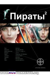 Игорь Пронин - Этногенез. Пираты 2: Остров Паука