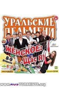 Шоу Уральских пельменей. Женское: - Щас я! | SATRip