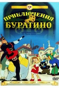 Приключения Буратино | DVDRip | КПК