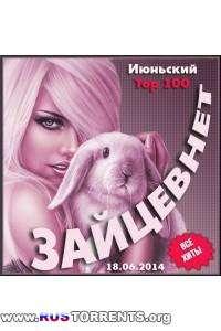 VA - Топ 100 Зайцев.Нет (18.06.2014)   MP3