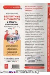 Бесплатные антивирусы и защита компьютера без страха, для тех, кому за ... | PDF