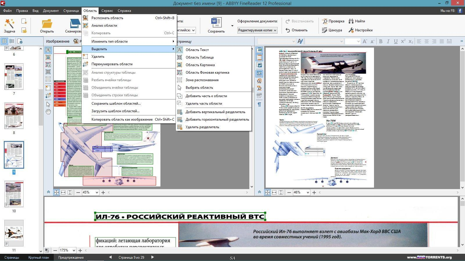 ABBYY FineReader 12.0.101.382 Professional Edition Repack + Portable by D!akov
