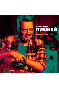 Александр Пушной - #недошуток | MP3