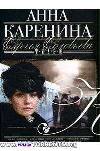 Анна Каренина [01-05 из 05]   HDTVRip