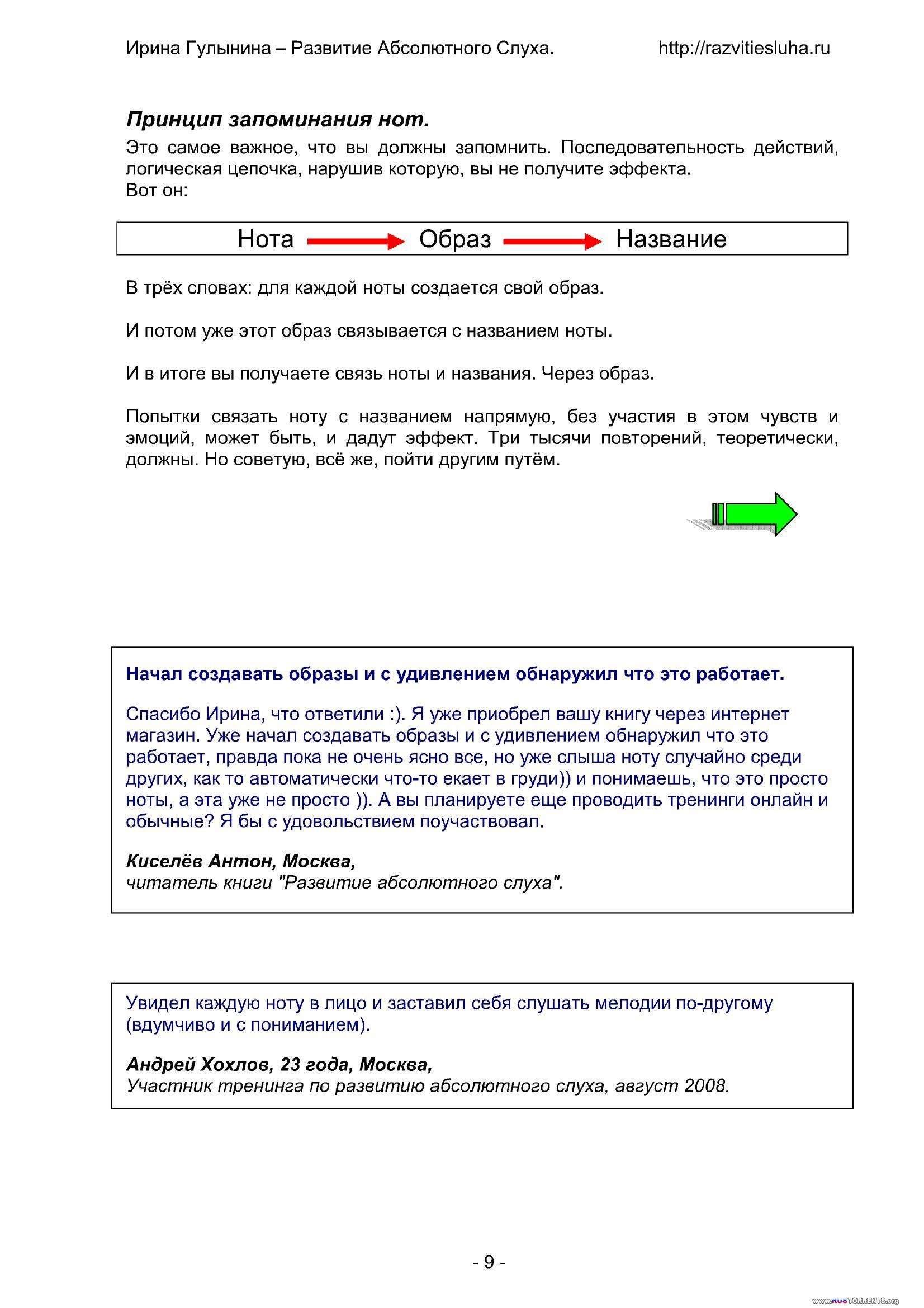 Развитие абсолютного слуха | PDF