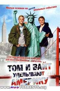 Том и Вайт уделывают Америку