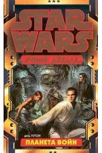 Серия книг - «Звездные войны» | FB2