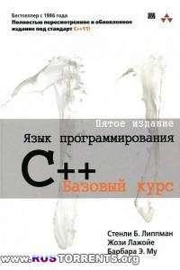 Язык программирования C++. Базовый курс. 5-е издание    DJVU