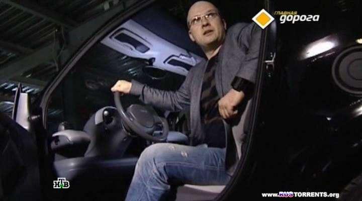 Главная дорога [эфир от 08.02] | IPTVRip