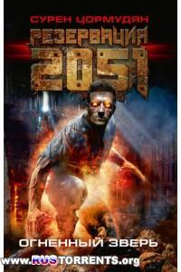 Сурен Цормудян - Резервация 2051. Огненный зверь