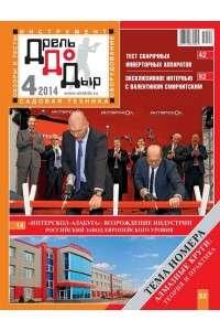 ДрельДоДыр №04 [Октябрь-Декабрь 2014] | PDF