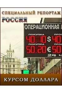 Специальный репортаж. Курсом доллара - Россия | SATRip