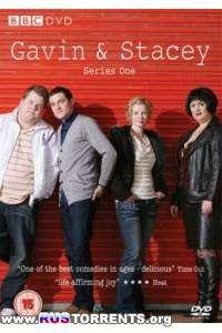 Гевин и Стейси [S01-03] | DVDRip