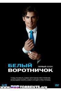 Белый воротничок [S01] | BDRip | NovaFilm