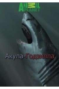 Акула-Годзилла | IPTVRip | D