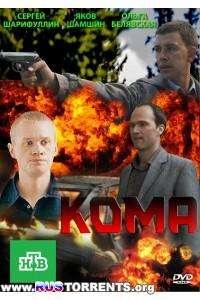 Кома (01-04 из 04) | SATRip