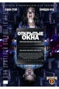 Открытые окна | DVD5 | Лицензия