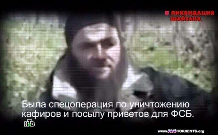 Новые русские сенсации. Ликвидация шайтана (эфир 24.05.2014) | SATRip