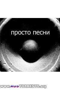 Сборник - Просто песни 1960-2010 50/50 | MP3