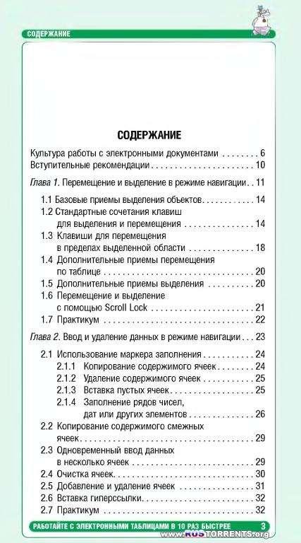 Microsoft Excel. ��������� � ������������ ��������� � 10 ��� �������
