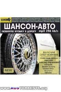 Сборник - Шансон-Авто. Любимую Музыку в Дорогу | MP3