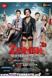 Zомби каникулы | Blu-Ray [3D/2D] | Лицензия