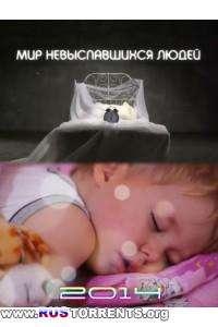 Мир невыспавшихся людей | HDTVRip