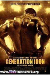 Железное поколение | WEB-DLRip | L2