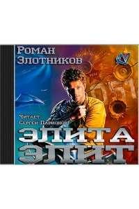 Роман Злотников - Элита элит | MP3