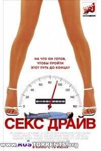 Сексдрайв | HDRip | Лицензия