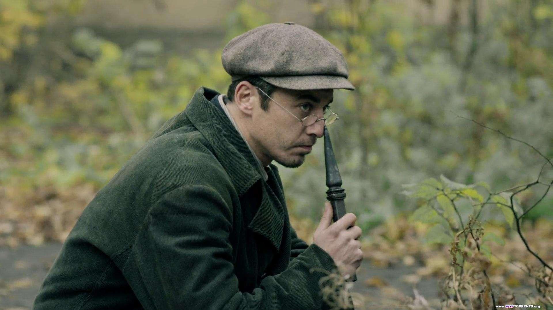 Шерлок Холмс [01-08 из 08] | WEB-DL 1080p