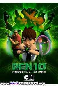 Бен 10: Крушение пришельцев | HDTVRip-AVC