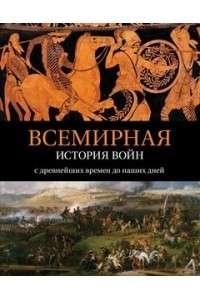Аманда Ломазофф - Всемирная история войн. С древнейших времен до наших дней | PDF