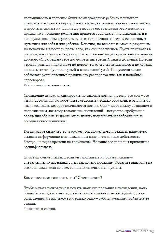 М. Кановская - Большой универсальный сонник. 120 тысяч толкований