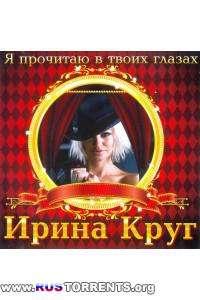 Ирина Круг - Я прочитаю в твоих глазах | MP3