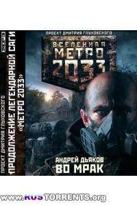 Андрей Дьяков - Вселенная Метро 2033. .Во мрак