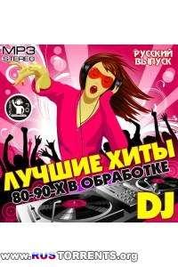 VA - Лучшие хиты 80-90-х в обработке DJ | MP3