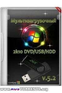 Мультизагрузочный 2k10 DVD/USB/HDD v.5.2 by conty9