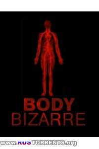 Discovery: Аномалии тела (1 сезон 6 серия) | WEBRip