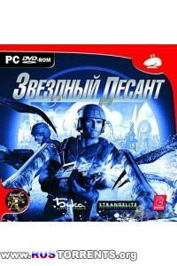 Звездный Десант | PC | RePack