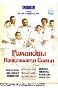 Романовы. Венценосная Семья   DVDRip